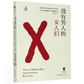 没有男人的女人们  没有女人的男人们(新丝路文库)