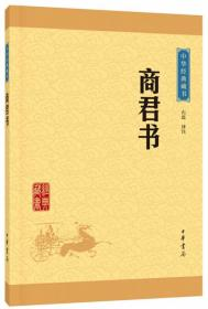 中华经典藏书:商君书
