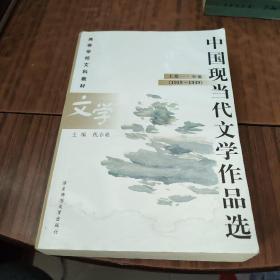 中国现当代文学作品选(上)(2-3)