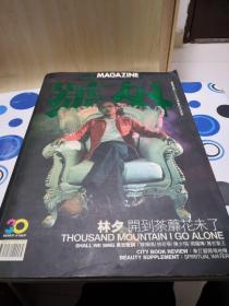 号外杂志(林夕特集)