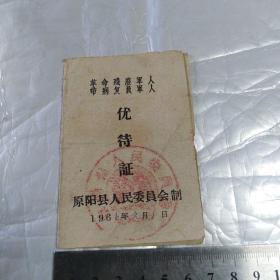 革命残废军人带病复员军人优待证1966.1.1.(抬头少见)