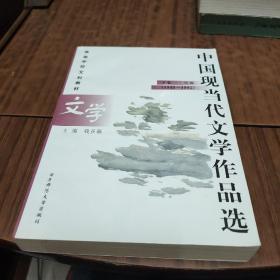 中国现当代文学作品选.下卷一.小说(1949-1995)(6-2)