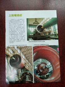 上海企业:上海电机厂 上海人民电机厂