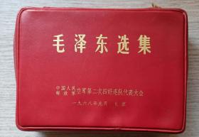 空军第二次四好连队代表大会赠《毛泽东选集》(皮外包,函盒)