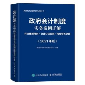 政府会计制度实务案例详解2021版科目使用规则会计分录编制特殊业务处理