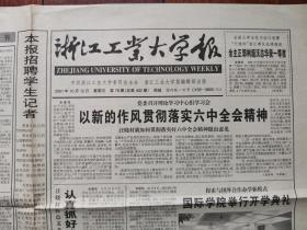 浙江工业大学报(中共浙江工业大学委员会主办)