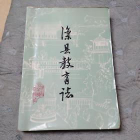 滦县教育志