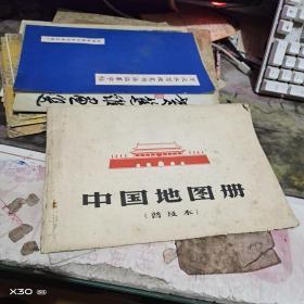 中国地图册【 普及本  】