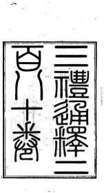 三礼通释-(全二册)