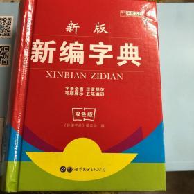 新版新编字典(双色版)