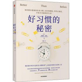 好习惯的秘密 中信出版社 (美)格雷琴·鲁宾 著 朱曼 译 心理学   正版全新图书籍Book