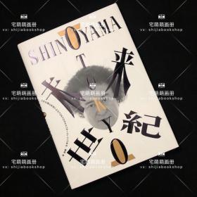 现货 筱山纪信 TOKYO未来世紀 签名版