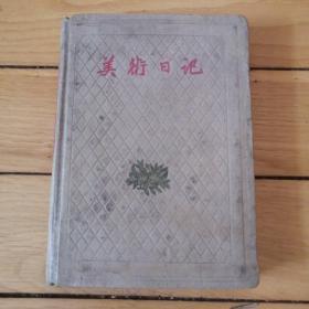 《美术日记》1959年人民美术出版社