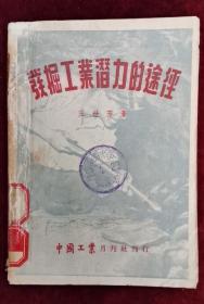 发掘工业潜力的途径 53年初版 包邮挂刷