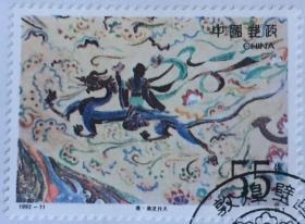 念椿萱 邮票 1992年 1992-11T 敦煌壁画4 4-3 乘龙升天55分封洗票