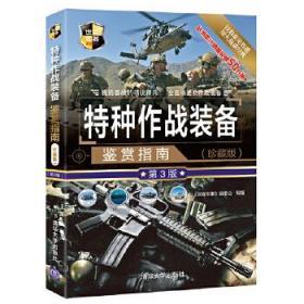 特种作战装备鉴赏指南(珍藏版)(第3版)
