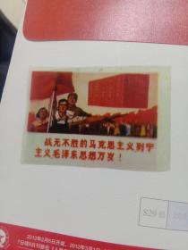 幻灯片 战无不胜的马克思主义列宁主义,毛泽东思想万岁!