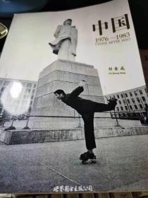 中国:1976-1983(拍前联系)