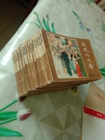 薛刚反唐 连环画 16册全