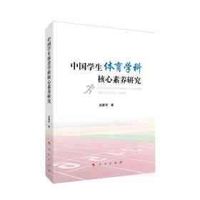 中国学生体育学科核心素养研究