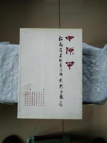 《中原风——河南省美术  书法 摄影  精品展》2011年4月一版一印  仅印1000册     详情见实拍图片及目录  品好