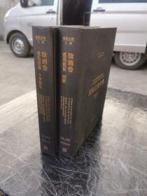 国美之路大典 版画卷 重负重觅 田野 十字街头【两册合售】
