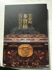 皇帝的多宝阁  清宫包装藏物架阁 故宫南苑特展
