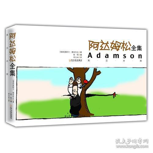 阿达姆松全集:英汉对照版