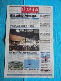 北京青年报 2010年9月25日 日方决定放还中国船长