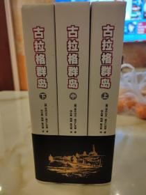 古拉格群岛(上中下,全三册)