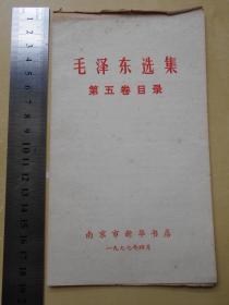 1977年【毛泽东选集第五卷目录】