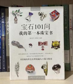 宝石101问 我的第一本珠宝书