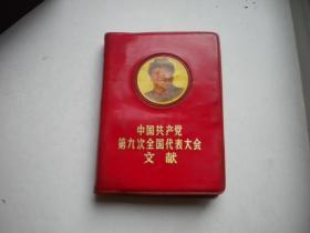 《中国共产党第九次全国代表大会文献》内页有划痕,128开精装集体著,吉林革委会1969出版9品,8545号,语录