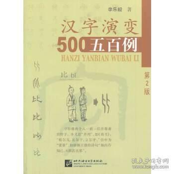 汉字演变五百例(第2版)