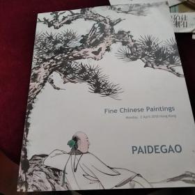 中国书画拍卖