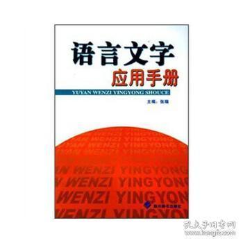 语言文字应用手册
