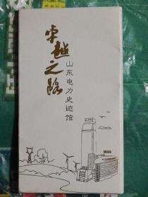 卓越之路/山东电力史迹馆(邮资明信片,12枚全)