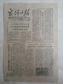 60年代山西地方小报---长治市系列--《襄垣小报》-虒亭公社---虒人荣誉珍藏