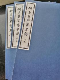 【古琴】《研易习琴斋琴谱》  宣纸本线装#20210616