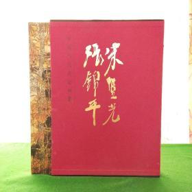 中国当代名家画集:宋丰光、张锦平