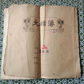 故纸犹香◆早期信笺之二十一:早期宣纸大楷簿10叶12面