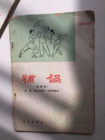 湖南花鼓戏:补锅(曲谱本)1966年一版一印,有破损,见图