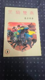 艳武侠 黑骑双燕 全4册  东方英著