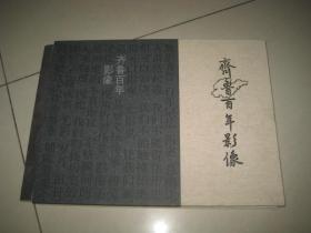 齐鲁百年影像【8开本 带光盘】