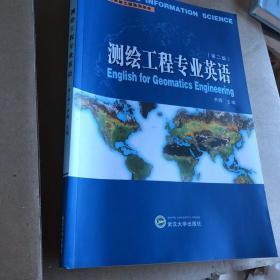 测绘工程专业英语(第2版)/高等学校测绘工程系列教材