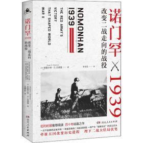 诺门罕1939 改变二战走向的战役 湖南人民出版社 (美)斯图尔特·D.古德曼(Stuart D.Goldman) 著 王祥兵 译 外国军事   正版全新图书籍Book