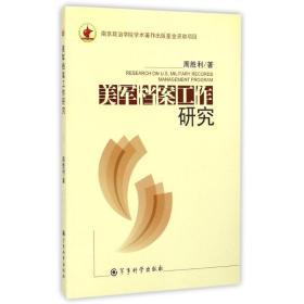 美军档案工作研究 军事科学出版社 周胜利 著作 外国军事   正版全新图书籍Book