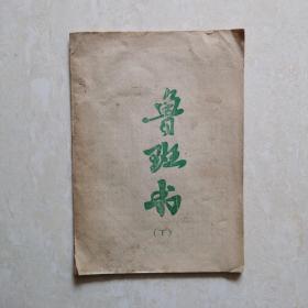 鲁班书(下)