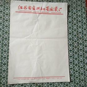 故纸犹香◆早期信笺之二十五:江苏省宜兴红星陶瓷厂信纸15叶