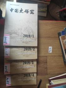 中国史研究2019全年4册(季刊)